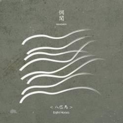 WangWen_cover_digi_PEL044