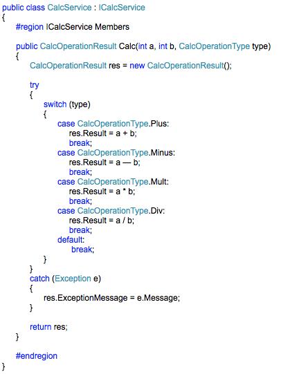 Код метода Calc—Реализация службы CalcService