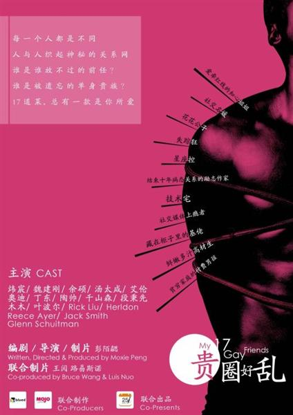 Mis 17 amigos gays - CORTO - China - 2015