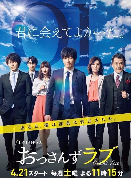 Ossan's Love - Serie Gay BL- Sub. Español - Japon - 2018