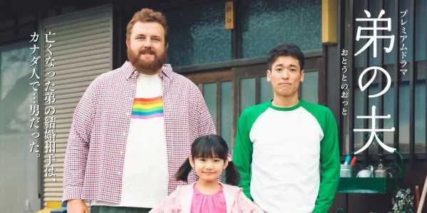 El Marido de Mi Hermano - My Brother's Husband - MINISERIE - Japón - 2017
