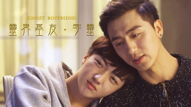 Novio Fantasma - Ghost Boyfriend - PELÍCULA - China - 2016