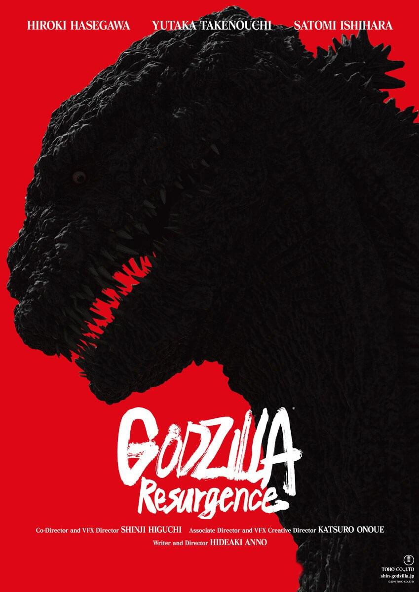 31 Godzilla Resurgence