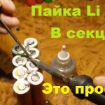 Как понизить затраты на пайке Li ion АКБ и где брать шины.