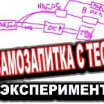 Термоэлектрический генератор Самозапитка Эксперимент использование TEG модулей
