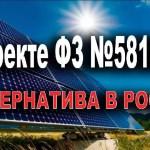 Федеральный Закон №581324-7 «Об электроэнергетике» в части развития микрогенерации в РФ