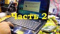 Ремонт ноутбука DNS I43SI1, Устранение неисправности и сборка Часть 2