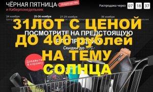 Подборка интересных лотов на тему солнца от 60 до 400 рублей