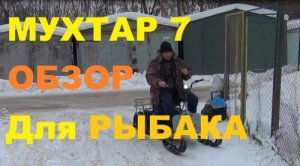 Обзор мотобуксировщика Мухтар 7, с мотором Ирбис, Реальная техника для Сибири