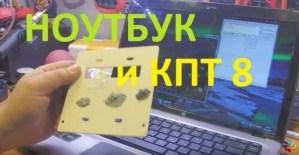 Применение термопасты КПТ-8 на ноутбуке intel i3, черновик