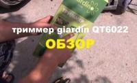 Обзор триммер   giardin QT6022 плюс Видео