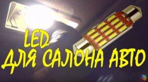 Светодиодная лампа для салона авто, применение, Посылка из китая