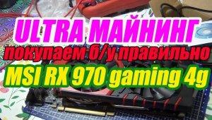 Отличная видеокарта для майнинга и игр, покупаем б/у карты правильно на примере MSI RX 970 gaming 4g