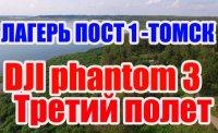 Третий полет на квадракоптере DJI phantom 3 peling Виды лагерь Пост №1 Томск  река Томь