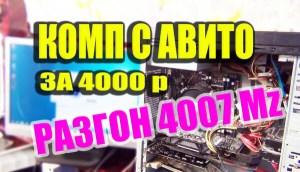 Разгон I3 540 на материнской плате ASRocK H55M LE до 4007