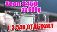 Процессор Xeon 3450 или как оживить Сокет 1156