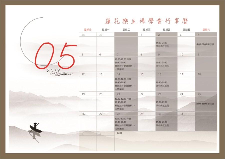 2019年五月份行事曆