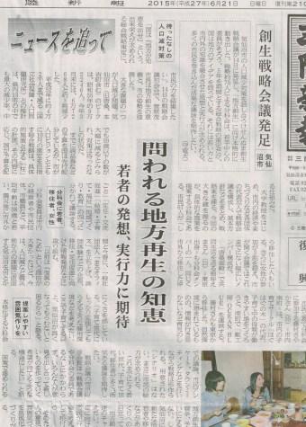 150621_三陸新報_移住女子_pen.turn girls