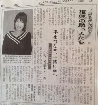 151023_三陸新報_一緒にがんばる 復興の助っ人たち_komachi