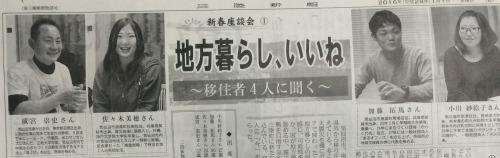 三陸新報「地方暮らし、いいね~移住者4人に聞く~」_mippo