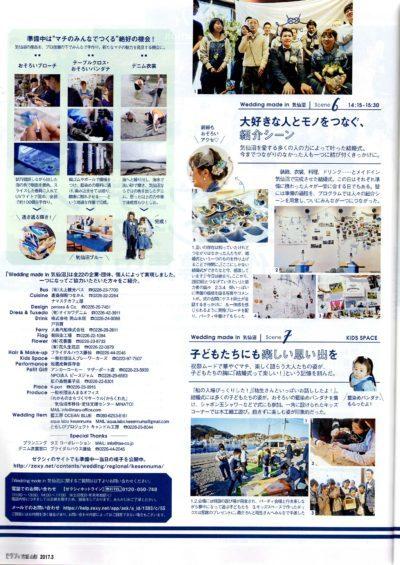 20170123_ゼクシィ_sachiwo