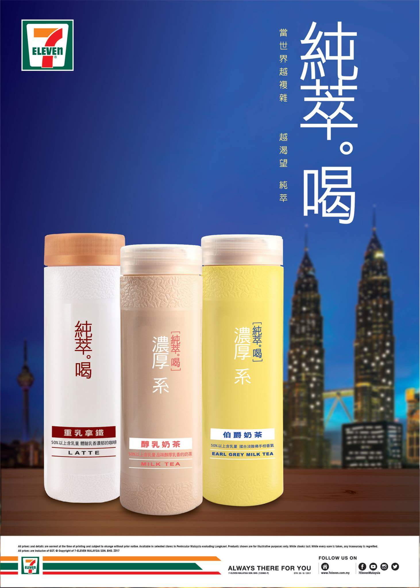7-Eleven Malaysia now sells famous Taiwanese beverage