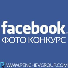 facebook фото конкурс