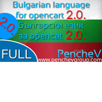 Български превод за OpenCart 2.0.