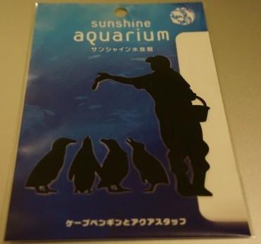 サンシャイン水族館のペンギンお土産「ウォールステッカー」