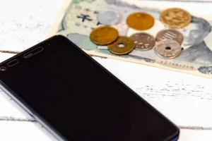 出費ではなく、「今より携帯料金が安くなる」