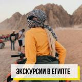 Экскурсии в Египте от нашего партнёра