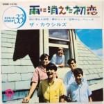 懐かしの60年代 2