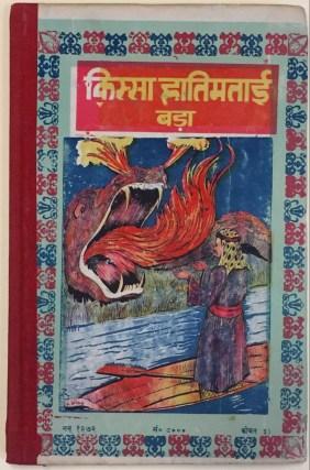 Hātimtāī. Rūp Kavi 'Viyogī' Salempur. Hathras: N. S. Sharma Gaur Book Depot. Box 2, Folder 37