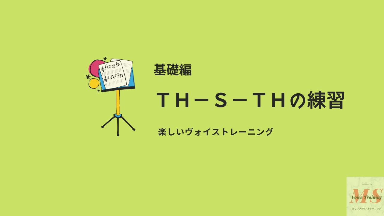 th−S−thの練習
