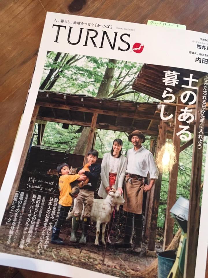 turns表紙