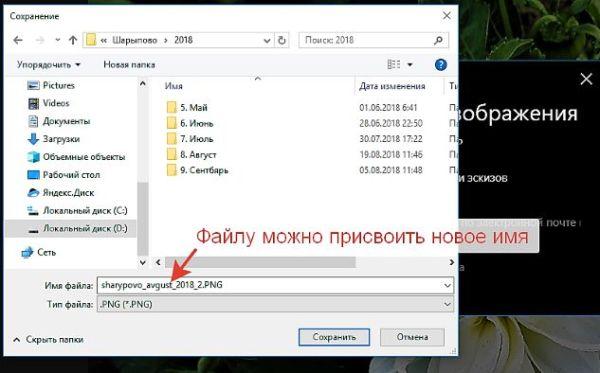 Приложение Фотографии Windows 10 - Помощь пенсионерам