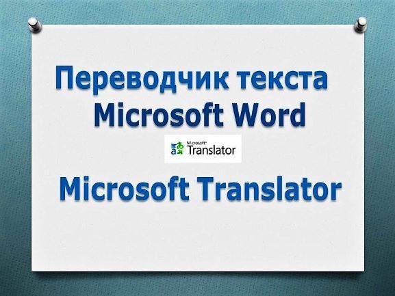 Переводчик текста в Microsoft Word - Помощь пенсионерам
