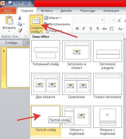 Создание пустого слайда в программе Microsoft PowerPoint