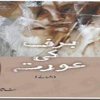 Barf ki Aurat by Shaheen Kazmi: Review