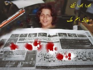بھورا بھورا سُفنے : عائشہ اسلم ملک