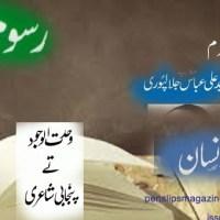 علی عباس جلالپوری ۔۔۔۔ راشد جاوید احمد