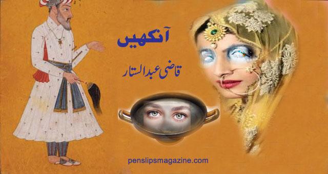 qazi-abdul-sattar-story-aankhein