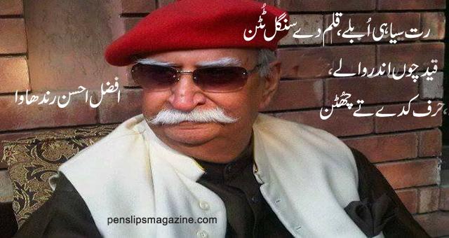 Afzal Ahsan Randhawa