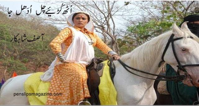 asif-shahkaar-poetry-uth-kuriye-chal