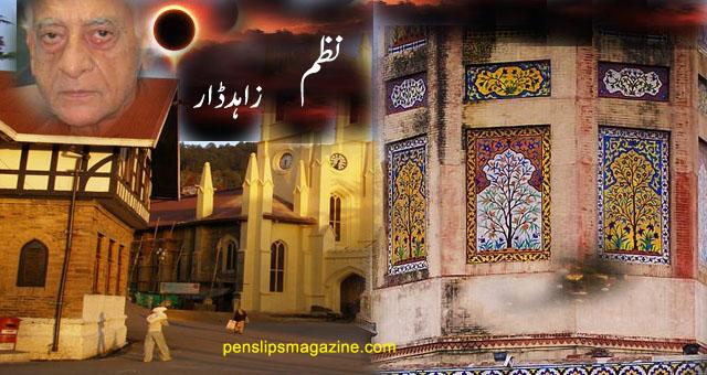 zahid-dar-poetry-jis-din-meray-des