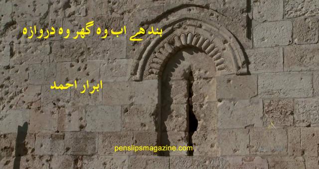 band hai woh ghar-Abrar Ahmad