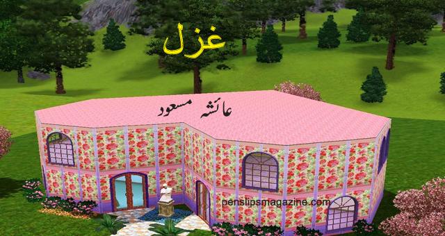 ayesha-masood-poetry-aeena-khayal