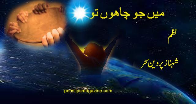 mein jo chahoon tou-Shahnaz Parveen Sahar