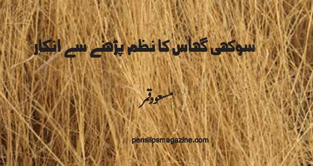 نظم ۔۔۔ مسعود قمر