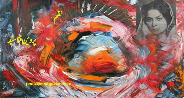 نظم ۔۔۔ پروین فنا سید